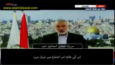 Photo of فلسطینی مزاحمت تنظیم حماس کے سربراہ اسماعیل حنیہ: ایران نے ہماری مدد کی