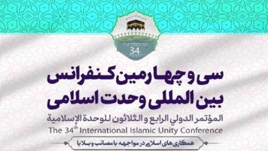 Photo of اسلامی یونین کے قیام کا مطالبہ