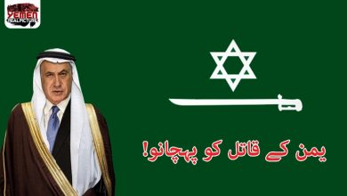 Photo of یمن کے قاتل کو پہچانو! ۔ پوسٹر