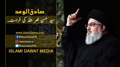 Photo of صادق الوعد | Sadiq'ul Waad