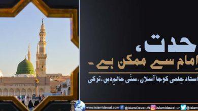 Photo of ہفتہِ وحدت مبارک