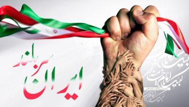 Photo of رہبر انقلاب اسلامی سے وفاداری کا دن اور یوم بصیرت