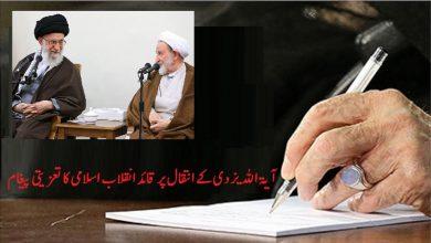 Photo of آیۃ اللہ یزدی کے انتقال پر قائد انقلاب اسلامی کا تعزیتی پیغام