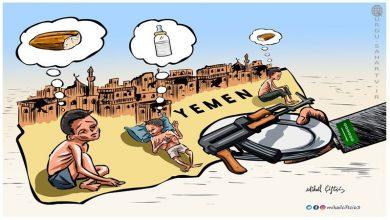 Photo of یمن پر آل سعود کی کرم فرمائیاں ۔ کارٹون