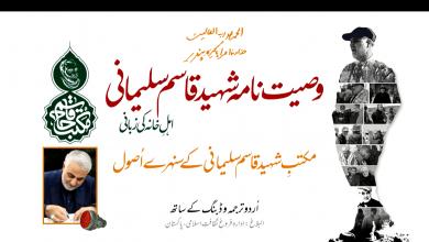 Photo of وصیعت نامہ شہید قاسم سلیمانی، اہلِ خانہ کی ٰزبانی