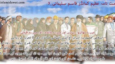Photo of وصیعت نامہ عظیم کمانڈر قاسم سلیمانی_3