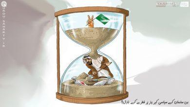 Photo of بن سلمان کے سیاسی کیریئر پر خطرے کے بادل ۔ کارٹون