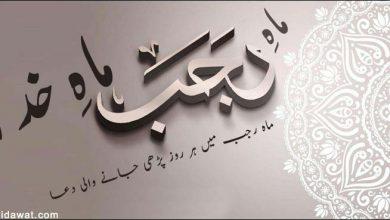 Photo of دعائے ماہ رجب