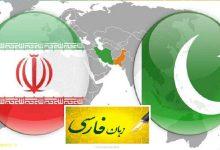 Photo of ایران اور پاکستان فارسی کے فروغ پر اتفاق