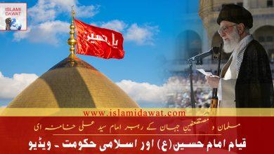 Photo of قیام امام حسین (ع) اور اسلامی حکومت ۔ ویڈیو