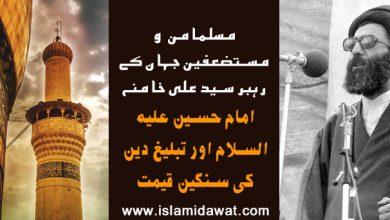 Photo of امام حسین(ع) کی تبلیغِ دین- ویڈیو