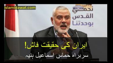 Photo of ایران کی حقیقت فاش! اسماعیل ہنیہ کا بیان