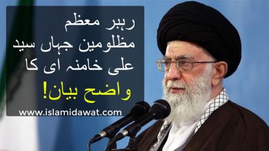 Photo of رہبر معظم سید علی خامنہ ای کا واضح دو ٹوک بیان۔۔۔ ویڈیو