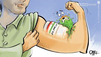 Photo of ایرانی ویکسین، انقلاب کی فخریہ تاریخ میں ایک اور زریں ورق۔ کارٹون