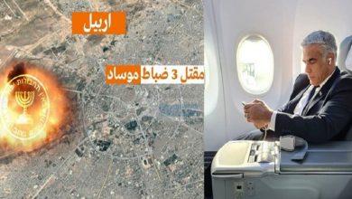 Photo of عراق، اربیل علاقے میں موساد کے ٹھکانے پر بڑا حملہ