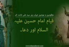 Photo of قیام امام حسین علیہ السلام اور دعا۔ ویڈیو