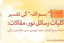 "Photo of ""بسم اللہ"" کی تفسیر و راز کلیات رسائل نور"