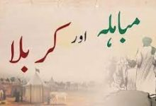 Photo of مباہلہ اور کربلا کی اشتراکیت۔ ویڈیو
